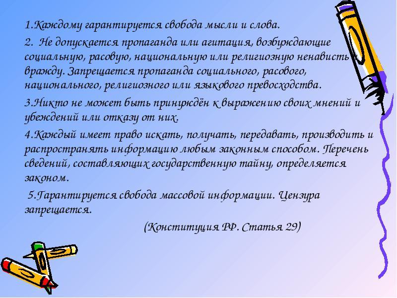 Согласно статье 45 конституции рф каждый вправе защищать свои права и свободы всеми незапрещенными законом способами